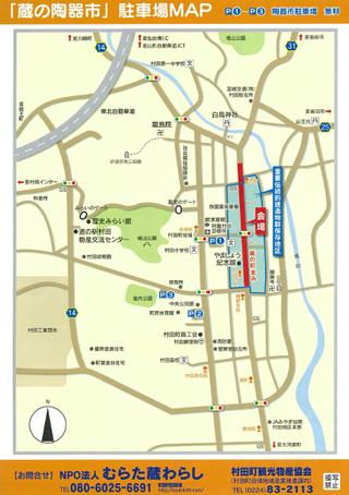 宮城県村田町 | 観光・文化 | みやぎ村田町 蔵の陶器市