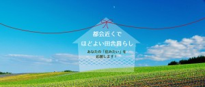 定住サイト(JOIN用)
